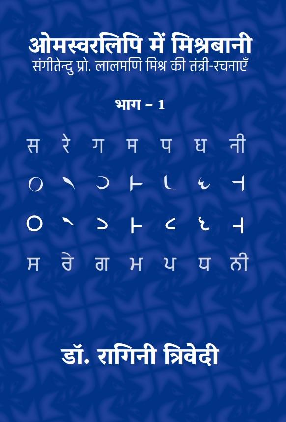 Ome Swarlipi mein Misrabani:: Sangeetendu Pro. Lalmani Misra ki Sangeet Rachanaen Vol. 1 Ed. 2021
