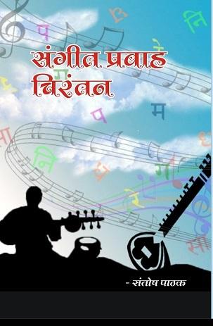 Sangeet Pravah