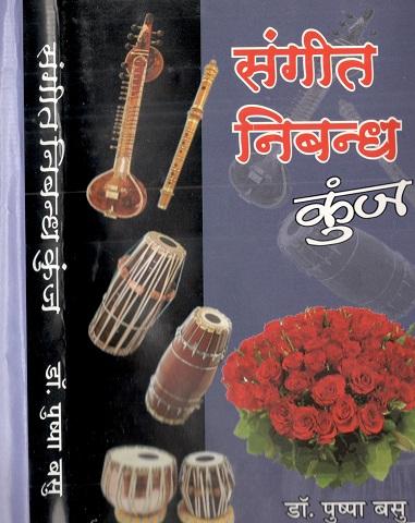 Sangeet Nibandh Kunj