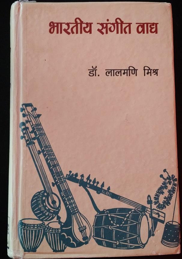 Bharatiya Sangeet Vadya